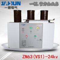 上海一顿VS1-12/630 24KV固定式户内高压真空断路器 户内真空断路器