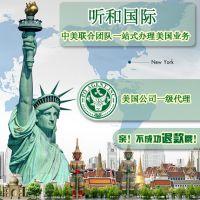 美国纽约公司注册流程/注册纽约国际公司/纽约公司国际品牌
