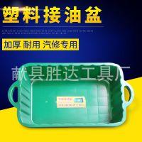 加厚塑料接油盆 专业汽修维修保养工具废机油接油盆零件清洗盘