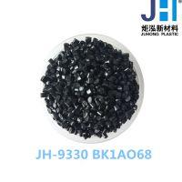 深圳炬泓供应JH-9330 BK1AO68 耐寒 无卤阻燃 注塑级