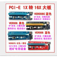 PCIE挖矿线1X转16X显卡延长线PCI-E防烧设计USB3.0外接显卡转接卡