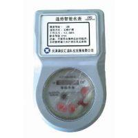 津仪汇通射频卡防水智能水表,智能水表,水表,滴水计数水表