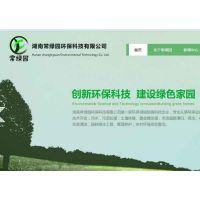 湖南园林绿化工程