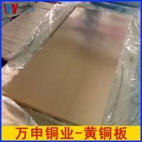 万申供应国标环保H62黄铜板 H65黄铜板 黄铜排 可定尺切割
