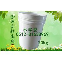 安徽常温粘尘剂耐温80度 涂装室专用高品质水溶型粘尘剂