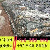 河北石笼网厂商 水利工程防护网