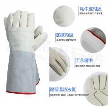 厂家直销济南品正LNG--耐低温 防冻 防液氮防护手套