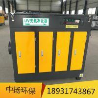 光氧废气处理设备厂家生产光氧净化催化设备10000风量