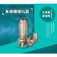 不锈钢排污泵_批量定制耐腐蚀不锈钢潜污泵WQ型号