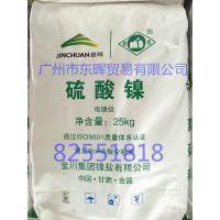 【现货供应】金川硫酸镍 优质硫酸镍