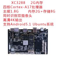 RK3288安卓一体板