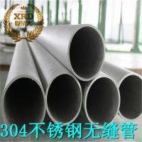 304不锈钢无缝管 南宁304不锈钢无缝管现货供应