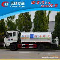 12吨绿化喷洒车 洒水车销售厂家 东风洒水车 举报