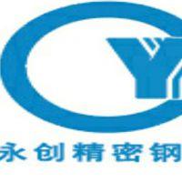 山东省聊城市开发区永创精密钢管制造有限公司