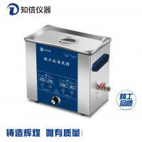 单频超声波清洗机6.8L 知信仪器ZX-3200DE 一体式单槽超声波清洗机