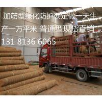 环保草毯 椰丝毯 植物纤维毯 加筋植被毯 植生毯