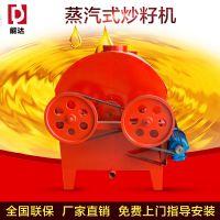 蒸汽式炒籽机 封闭式炒籽机 炒料速度快厂家直销