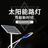 供应东龙太阳能LED节能路灯