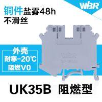 导轨式通用接线端子UK-35B接线柱电线快速连接器JUT1-35阻燃端子排