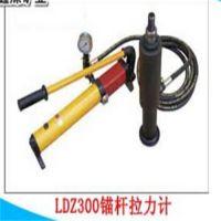 集宁型锚杆拉力计 LDZ300型锚杆拉力计的具体说明
