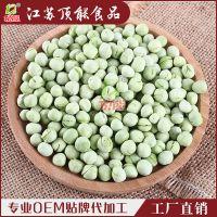 【顶能】生产厂家直供脱水蔬菜冻干青豆 整颗粒青豆 欢迎来电