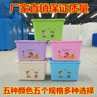 厂家供应大号塑料透明整理箱衣物收纳箱儿童玩具储物箱批发