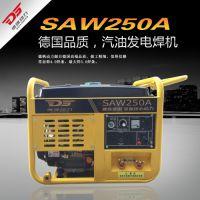 自发电电焊一体机250A