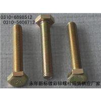 彩锌螺栓|镀彩锌六角螺栓价格|螺丝厂家