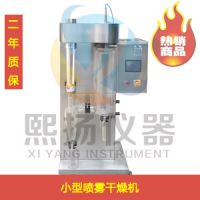 【上海熙扬】小型喷雾干燥机,实验室喷雾干燥机