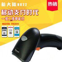 新大陆HR22扫描枪手机微信支付屏幕条码扫码枪条码器有线扫描枪