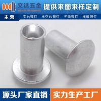 半空心铝铆钉 半空心铝卯钉 实心铝铆钉 平头铝窝钉