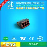 PCT-606快速接线端子6孔4平方硬导线连接器一进5出并联接头端子排