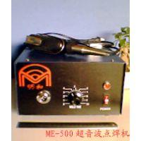 淮安塑胶熔接机/电器塑胶料熔接机设备