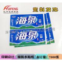深圳包装厂家供应湖南郴州水厂纯净水桶标不干胶商标贴纸