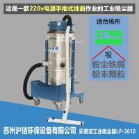 张家港市哪儿有工业用吸尘器卖 乐普洁工业吸尘器厂家