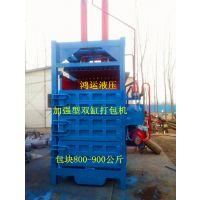 鸿运ZYD-60加强版废纸壳双缸打包机大包块高效率