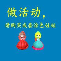 公司暖场活动小礼品儿童手工DIY摔不坏涂色彩绘搪胶娃娃非石膏