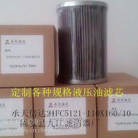 力士乐液压油滤芯R902603243