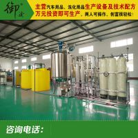 防冻液设备 玻璃水设备 技术配方