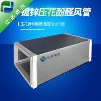 单面压花镀锌板酚醛复合风管 专用厂家直供 压花镀锌酚醛复合板