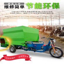三轮车机动车饲喂车 饲养区快速撒料车 全自动低成本饲喂车