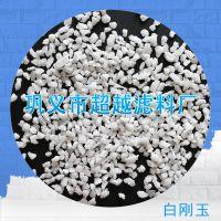 研磨抛光材料白刚玉 高铝白刚玉磨料