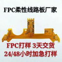 PCB 打样 加急 四层板 电路板 制作 铝基板 FPC 柔性板排线