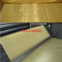 黄铜H80平纹编织45/0.16铜网 1*30米长耐摩擦黄铜筛网
