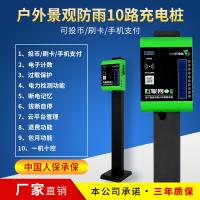 10路户外景观投币刷卡手机支付一体充电站F4
