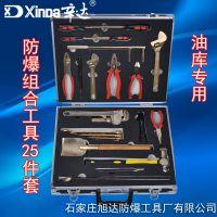 辛达防爆组合工具25件套油库专用套装工具