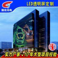 上海led透明屏显示屏厂家 国佳光电专业幕墙led屏