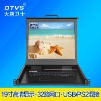 大唐卫士切换器KVM 32路19寸USB/PS2机架式CAT5网口LCD中国名牌全球包邮