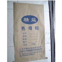 厂家直销 25kg装色母粒牛皮纸袋,可印LOGO,双面印刷