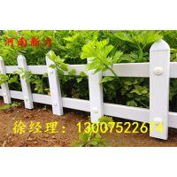 供应PVC草坪护栏 公园绿化隔离园艺栅栏河南新力